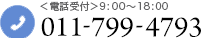 神田司法書士事務所 電話番号011-799-4793 電話受付時間9:00-18:00